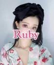 Ruby ~ルビー~